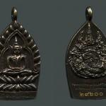 เหรียญเจ้าสัวธาตุพนมเงินมา รุ่นแรก