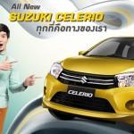 ราคารถ Suzuki Celerio