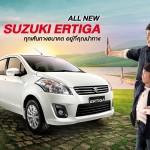 ราคารถ Suzuki Ertiga