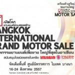 รวมโปรโมชั่นรถ Big Motor Sale 2014