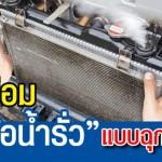 วิธีซ่อมหม้อน้ำรั่ว