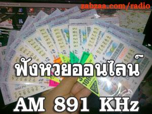 ฟังหวยออนไลน์-AM-891-Khz-30