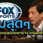 บิ๊กเปี๊ยก แย้ม FOX SPORT เข้าเจรจา ขอถ่ายไทยลีก