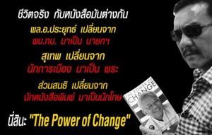 ชูวิทย์ โพสต์ ประยุทธ์-สุเทพ นี่สินะ The Power of Change