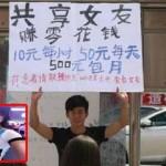 หนุ่มจีนให้เช่าแฟน หาเงินซื้อไอโฟน 6