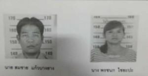 2 สามีภรรยา รับสารภาพฆ่าหั่นศพ ครูสอนภาษาญี่ปุ่น