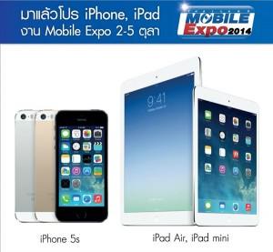รวมโปรโมชั่น iPhone, iPad ในงาน Thailand Mobile Expo 2014