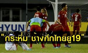 ศึกฟุตบอล ยู19 ชิงเเชมป์เอเชีย ทีมชาติไทย 3-2 ทีมชาติเยเมน +คลิป
