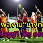 ผลงานทีมชาติไทย ศึกซูซุกิคัพ