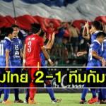 ไทยซัดทดเจ็บ เฉือนกัมพูชา 2-1