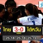 ลูกยางสาวไทยอัดไต้หวัน 3-0