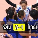 ลูกยางสาวไทย พ่าย จีน 1-3