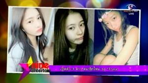 เปิดตัว 3 สาวสมาชิกใหม่ วง T-ara