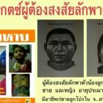 ตามหาเด็กหาย น้องลูกจันทร์ วัย 3 ขวบ คาดสองผัวเมียขายลูกโป่งลักพาตัว