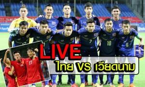 รายงานสดฟุตบอลซีเกมส์ ทีมชาติไทย พบ ทีมชาติเวียดนาม