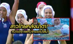 สาวไทยเชือดสิงคโปร์ คว้าเหรียญทองโปโลน้ำ+คลิป