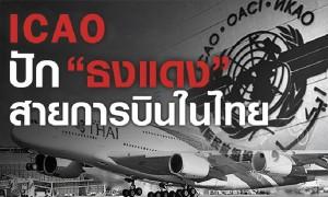 ICAO ปักธงแดงไทย ไม่ผ่านมาตรฐานปลอดภัยการบิน