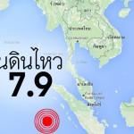 แผ่นดินไหวขนาด 7.9 ชายฝั่งอินโดนีเซีย เฝ้าระวังสึนามิ