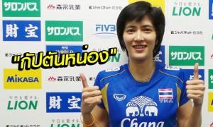 20 ตบสาวไทย ลุยชิงตั๋วโอลิมปิกเกมส์