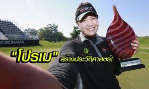 โปรเม สร้างประวัติศาสตร์ สาวไทยคนแรกแชมป์ แอลพีจีเอ
