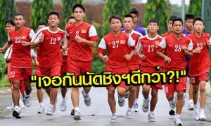 สื่อเวียดนามเผย เราขอเลี่ยงเจอไทยในรอบรองชนะเลิศ