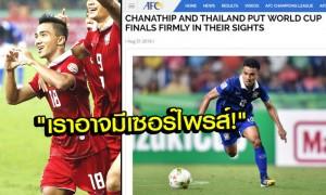 เว็บไซต์ AFC ตีข่าว ชนาธิปและทีมไทยมีความเชื่อมั่นในรอบคัดเลือกฟุตบอลโลก