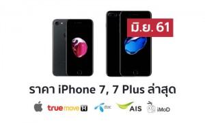 ราคา iPhone 7 (ไอโฟน 7)
