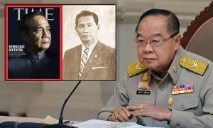 พล.อ.ประวิตร เผยยังไม่ได้อ่านไทม์เอเชีย ป้องนายกฯ ไม่ใช่ จอมพลสฤษดิ์น้อย