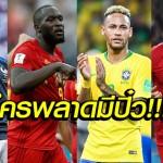 โปรแกรมรอบ 8 ทีมสุดท้ายฟุตบอลโลก 2018