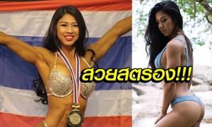 ธงชาติไทยโบกสะบัด อุ้ม-กัญญาภัคร ทำได้คว้าแชมป์เพาะกายโลก 2018
