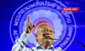 """เลือกตั้ง 2562: """"สุเทพ"""" ปราศรัยใหญ่ """"รวมพลังประชาชาติไทย"""" ย้ำไม่เอาระบอบทักษิณ"""