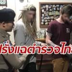 หนุ่มอังกฤษแฉถูกยัดข้อหาที่ไทย ตำรวจโร่แจงเป็นหนังคนละม้วน