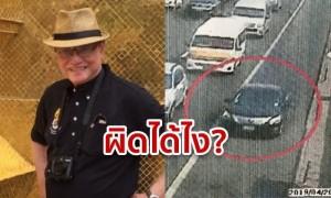 พ่อโจ นูโว โวยขับรถชิดซ้ายสุด-ไม่ทับเส้นทึบ ทำไมโดนปรับ ชาวเน็ตชี้ นั่นมันไหล่ทาง!