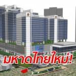 เปิดแบบอาคารมหาดไทยใหม่ สูง 20 ชั้น ริมเจ้าพระยา ทุ่มงบสร้าง 3 พันล้าน