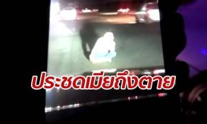 ผัวเมียละเหี่ยใจ หนุ่มประชดนั่งกลางถนนใหญ่ โดนรถชนกระเด็นตาย
