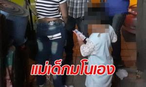 ที่แท้แม่เด็กหญิง 12 ขวบ กุเรื่องลูกสาวถูกหลอกขายตัว แพทย์ยันแค่ติดซิฟิลิส