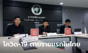 """ด่วน! ชายไทยวัย 35 เสียชีวิตจาก """"โควิด-19″ รายแรกในไทย"""