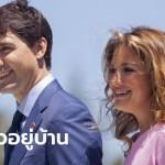 """ภรรยา"""" จัสติน ทรูโด"""" นายกฯ แคนาดา ติดเชื้อโควิด-19 ตัวนายกฯแข็งแรงดี แต่ต้องกักตัว"""