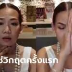 """""""กาละแมร์ พัชรศรี"""" เตือนอย่าตื่นตระหนกโควิด-19 ชี้ไทยมีสิ่งศักดิ์สิทธิ์คุ้มครองมากมาย"""