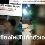 สาวกลับจากเกาหลีใต้ ไม่กักตัว! โผล่เชียงใหม่ แวะกินหมาล่าร้านดังหลังลงเครื่อง