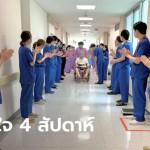 ภาพประทับใจ หมอ-พยาบาลรามาฯ ส่งผู้ป่วยโควิด-19 ขั้นวิกฤตรายแรก กลับบ้านได้แล้ว