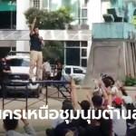 นักศึกษา มทร.พระนครเหนือ ชุมนุมต้านรัฐบาล นวชีวิน-เครือข่ายลูกพระเจ้าตาก เข้าร่วม