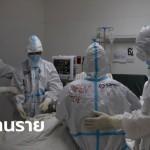 ทั่วโลกป่วยโควิด-19 ทะลุ 21 ล้านราย สหรัฐฯประเทศเดียว ตายกว่า 1.7 แสน