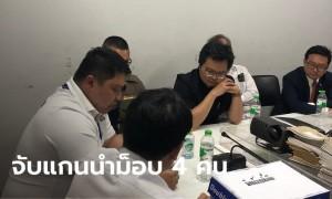 ย้อนไทม์ไลน์ ตำรวจไล่จับแกนนำม็อบปลดแอก คืนเดียว 4 คนรวด