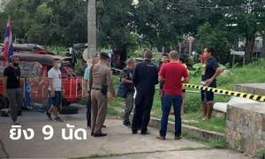 โชเฟอร์ตุ๊กตุ๊กกระหน่ำยิงเพื่อนร่วมวินเจ็บสาหัส ตำรวจล็อกตัวทันควัน
