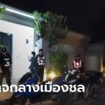 5 โจรควงปืนบุกปล้นชาวจีนคาบ้านหรู กวาดทรัพย์สินราว 10 ล้าน
