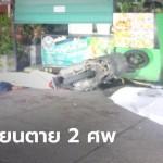 นักเรียนช่างยนต์วัย 19 เผชิญหน้าคู่อริหน้าร้านเหล้า ถูกแทงตายกลางถนน 2 ศพ