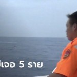 เรือล่มในน่านน้ำเมืองเกาสง ลูกเรือชาวไทย 5 ราย ยังหายไร้วี่แวว