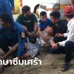 หนุ่มช้ำรักกระโดดน้ำฆ่าตัวตาย กู้ภัยงมหา 5 ชั่วโมง ที่แท้ไปนั่งเศร้าอยู่ที่อื่น