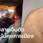 ผู้โดยสารสาวปฏิเสธคุยเรื่องการเมือง เจอคนขับแท็กซี่ไล่ลงจากรถ แต่ขอเก็บเงินด้วย